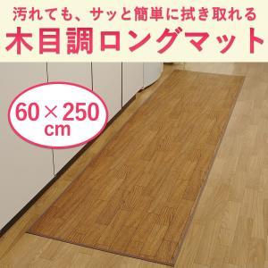 フローリング調 マット(60×250cm)-防音 クッション 汚れ防止 ビニール製 ナチュラル 木目調 ペットマット 防水 キッチンマット 廊下 フロアマット キズ防止|kurazo
