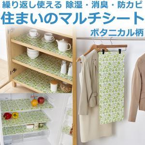 除湿 消臭 防カビシート(ボタニカル柄) 日本製‐住まいのマルチシート 繰り返し使える 再生 サインシール 下駄箱 冷蔵庫シート クローゼット kurazo
