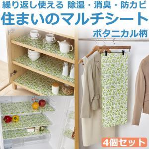 除湿 消臭 防カビシート(ボタニカル柄)4個セット 日本製‐住まいのマルチシート 繰り返し使える 再生 サインシール 下駄箱 冷蔵庫シート クローゼット|kurazo