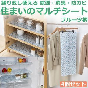 除湿 消臭 防カビシート(フルーツ柄)4個セット 日本製‐住まいのマルチシート 繰り返し使える 再生 サインシール 下駄箱 冷蔵庫シート クローゼット|kurazo