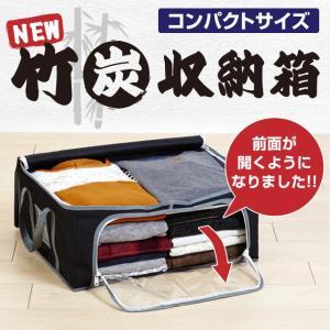 NEW 竹炭 収納箱 コンパクトサイズ‐消臭 除湿 衣類収納箱 ブランケット〈送料無料〉|kurazo