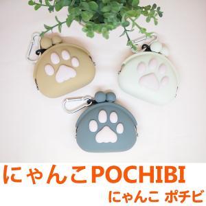 にゃんこPOCHIBI(ポチビ)-ねこ 肉球 シリコン製 がまぐち 財布 コインケース アクセサリーポーチ カラビナ付 ネックストラップ ネコ 猫|kurazo