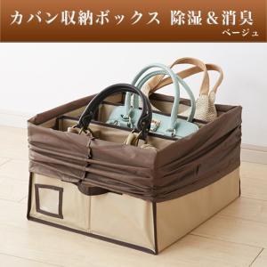 除湿 & 消臭 カバン収納ボックス(ベージュ)O-1062〈送料無料〉|kurazo
