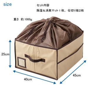 除湿 & 消臭 カバン収納ボックス(ベージュ)O-1062〈送料無料〉|kurazo|06