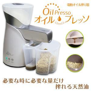 電動オイル搾り器 オイルプレッソ(OilPresso)YD-ZY-03A