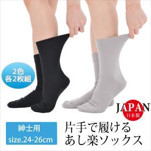 片手で履ける 楽々ソックス 紳士用 同色2足組 すべり止めつき‐メンズ ソックス 口ゴム ゆったり しめつけない 靴下 くつ下 綿 グレー 黒 kurazo