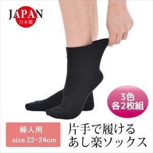 片手で履ける 楽々ソックス 婦人用 同色2足組 すべり止めつき‐レディース ソックス 口ゴム ゆったり むくみ 靴下 くつ下 綿 ピンク グレー 黒|kurazo