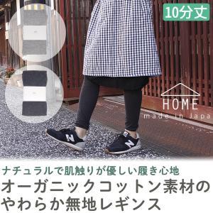 夏用 オーガニックコットン 素材のやわらか 無地 レギンス‐レディース レギンス 10分丈 冷房対策 蒸れない 冷え性 敏感肌 日本製 HOME ゆるふわ 吸水速乾|kurazo