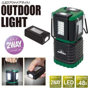 LED アウトドアライト-電池式 ハンディライト ランタン 防災 地震 停電 ハンドライト キャンプ 2way バーベキュー HAC1751|kurazo