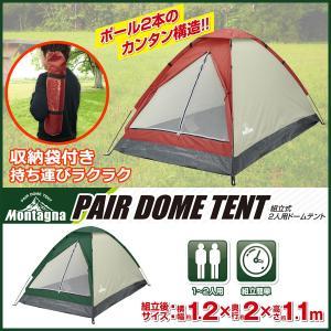 組立式 2人用 ドーム型テント Momtagna-収納袋付き テント 組立簡単 工具不要 軽量 メッシュ扉 サンシェード 日除け コンパクト ワイド空間 モンタナ ハック|kurazo