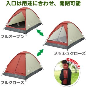 組立式 2人用 ドーム型テント Momtagna-収納袋付き テント 組立簡単 工具不要 軽量 メッシュ扉 サンシェード 日除け コンパクト ワイド空間 モンタナ ハック|kurazo|04
