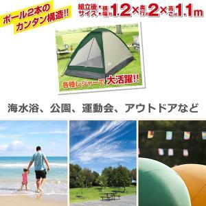 組立式 2人用 ドーム型テント Momtagna-収納袋付き テント 組立簡単 工具不要 軽量 メッシュ扉 サンシェード 日除け コンパクト ワイド空間 モンタナ ハック|kurazo|05