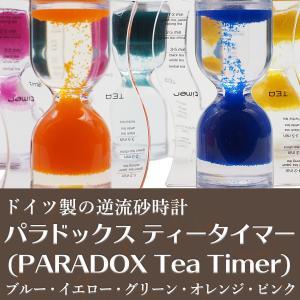 パラドックス ティータイマー‐砂時計 ドイツ製 防水 子供 卓上 インテリア 小物|kurazo