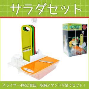 サラダセット スライサー サンローラ‐野菜調理器|kurazo