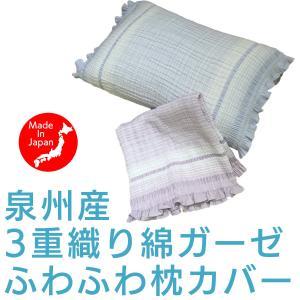 泉州タオル ガーゼ 枕カバー‐日本製 3重織りガーゼ ふわふわ 柔らかい ピローケース 吸水速乾 ワンタッチ ストレッチ|kurazo