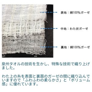 泉州タオル ガーゼ 枕カバー‐日本製 3重織りガーゼ ふわふわ 柔らかい ピローケース 吸水速乾 ワンタッチ ストレッチ|kurazo|03