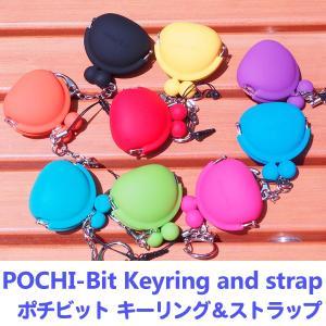 POCHI-Bit Keyring and strap ポチビット キーリング&ストラップ-がまぐち シリコン コインケース ピルケース アクセサリーケース 小銭入れ|kurazo
