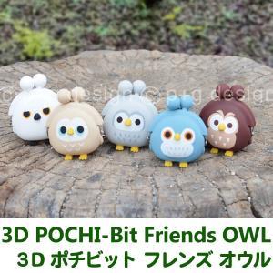 3D POCHI-Bit FRIENDS OWL ポチビット フレンズ オウル-ふくろう がまぐち シリコン コインケース ピルケース アクセサリーケース 小銭入れ|kurazo