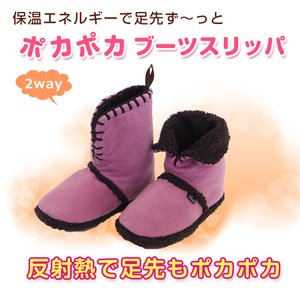 電気を使わない 2WAY ぽかぽかブーツスリッパ‐ポカポカ 防寒 省エネ エコ くつ 靴|kurazo