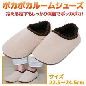 ポカポカルームシューズ‐あったか スリッパ かかと付き レディース 手洗い可  22.5〜24.5センチ 室内履き 暖かい SPP-10088|kurazo