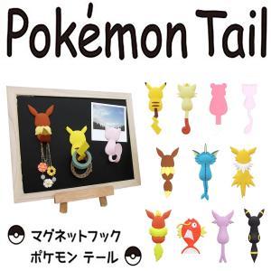 ポケモンテール Pokemon tail ポケモン マグネット フック-鍵フック 壁フック 小物フック 冷蔵庫フック ピカチュウ ニャース ミュウ イーブイ ブースター|kurazo