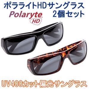 ポラライトHDサングラス 2個セット‐偏光サングラス メンズ レディース UVカットサングラス 偏光レンズ 紫外線防止|kurazo