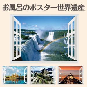 お風呂のポスター 世界遺産‐マチュピチュ アンコールワット イグアスの滝 モンサンミッシェル|kurazo