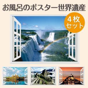 お風呂のポスター 世界遺産 4枚セット‐マチュピチュ アンコールワット イグアスの滝 モンサンミッシェル|kurazo