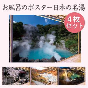 お風呂のポスター 日本の名湯 4枚セット‐有馬温泉 別府温泉 登別温泉 草津温泉|kurazo