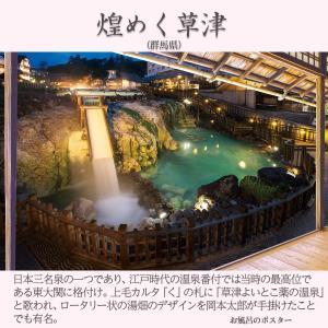 お風呂のポスター 日本の名湯 4枚セット‐有馬温泉 別府温泉 登別温泉 草津温泉 kurazo 05
