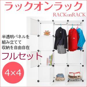 ラックオンラック RACKonRACK フルセット ショップチャンネル紹介