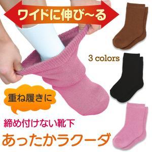 締め付けない靴下 あったかラクーダ ‐重ね履きくつした  就寝時靴下  重ねばき 就寝時 足のむくみ 片手ではける 日本製 パイル kurazo