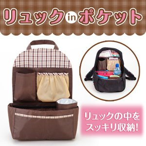 在庫処分セール リュック イン バック リュック イン ポケット バッグインバッグ- リュックポーチ バッグインバッグ リュック 整頓 収納 ‐|kurazo