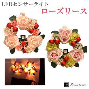 LEDライト ローズリース‐お花 ギフト  アーティシャルフラワー  センサーライト インテリア ディスプレイ 母の日 父の日|kurazo