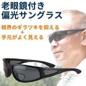 老眼鏡 偏光 サングラス-99% UVカット老眼用小玉 遠近両用 スポーツサングラス 釣り ゴルフ 軽い ジョギング 自転車 ウォーキング メンズ レディース|kurazo