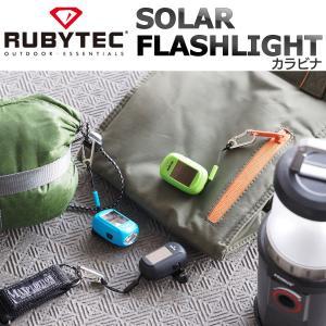ルビテック ソーラー フラッシュライト カラビナ RUBYTEC SOLAR FLASHLIGHT‐防犯 夜間 事故防止 ソーラー充電 LEDライト 繰り返し充電 ハンディライト 小さい|kurazo