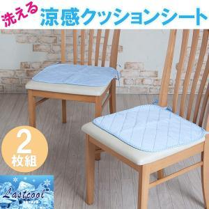 夏用 洗える 涼感 シートクッション 2枚組-メッシュ 接触冷感 ラストクール カバー 涼しい イス ひんやり 冷たい セット SPP-10167|kurazo