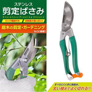 ステンレス 剪定ばさみ-すべりにくい グリップ式 花ハサミ ガーデニング 植木 鋏 HAC2065|kurazo
