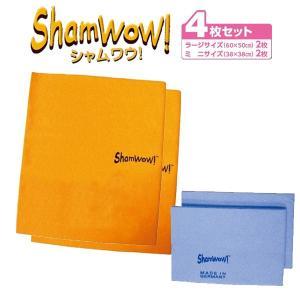 シャムワウ(ShamWOW)4枚セット‐吸水クロス 万能クロス 大型犬 ドイツ製 正規品 洗濯機で洗える シャムワオ|kurazo