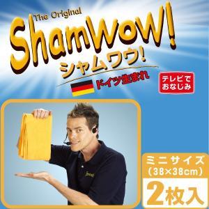 シャムワウ(ShamWOW)ミニサイズ 2枚‐吸水クロス 万能クロス 犬用 ドイツ製 正規品 洗濯機で洗える シャムワオ|kurazo