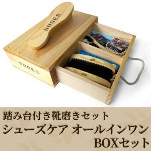 靴みがきセット シューズケア 木箱シューケアセット -ダークブラウン/ナチュラルブラウン|kurazo