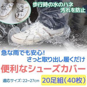 雨対策 靴 雨 雪 カバー 20足組(40枚)-防水 撥水 使い捨て シューズカバー くつカバー 左右兼用 雨の日 雪の日 ドロ 汚れ 防止|kurazo