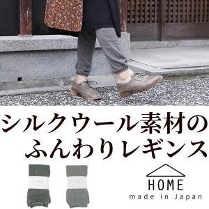 冷えとり シルクウール素材のふんわりレギンス 日本製-肌側シルク 10分丈 肌にやさしい スパッツ レディース|kurazo