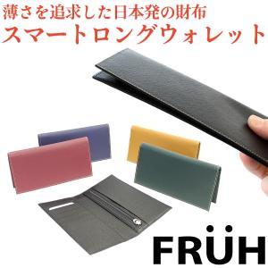 薄型 長財布 FRUH(フリュー)スマートロングウォレット‐極薄 超薄 薄い 財布 二つ折り 8mm 革財布 日本製 メンズ 本革 GL013|kurazo