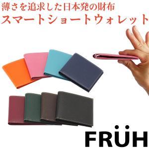 薄型 二つ折り財布 FRUH(フリュー)スマートショートウォレット‐極薄 超薄 薄い 財布 二つ折り 8mm 革財布 日本製 メンズ レディース 本革 GL012L|kurazo