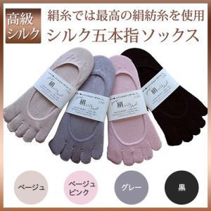 シルク(絹紡糸)5本指カバーソックス‐浅履き  パンプスイン 冷え取り かかと滑り止め  日本製|kurazo