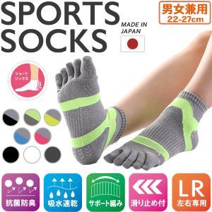 MIKASA 5本指 スポーツソックス ショート丈 滑り止め付き‐抗菌防臭 吸水速乾 吸汗 くるぶし丈 靴下 サポート編み メンズ レディース 男女兼用 日本製 三笠|kurazo