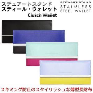 [在庫処分/箱なし]スチュワートスタンド クラッチ ウォレット‐薄型 長財布 レディース スキミング防止  STEWART STAND Clutch Wallet 薄い 財布 女性|kurazo