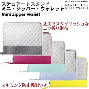 [在庫処分]スチュワートスタンド ジッパー トラベル ウォレット 長財布 レディース スキミング防止 財布 ステンレス STEWART STAND Zipper Travel Wallet|kurazo