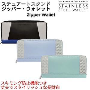 [在庫処分/箱なし]スチュワートスタンド ジッパー ウォレット‐長財布 ラウンドジップ レディース スキミング防止 STEWART/STAND Zipper Wallet 財布 ステンレス|kurazo